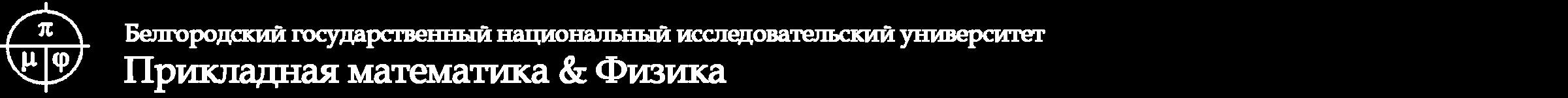 """Белгородский государственный национальный исследовательский университет. """"Прикладная Математика & Физика"""". Логотип университета."""